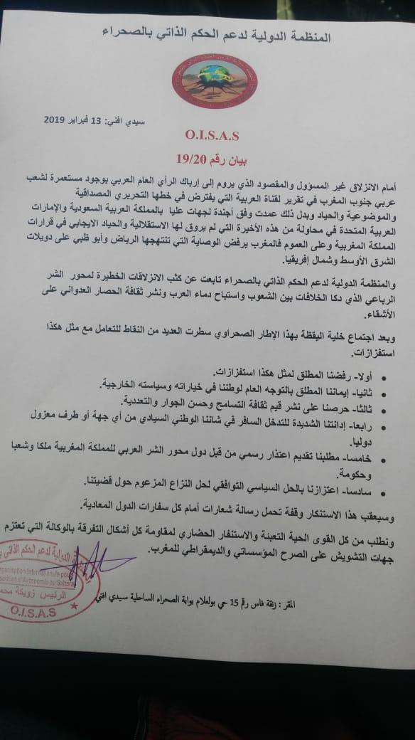 منظمة صحراوية تدين تدخل السعودية في القضية الوطنية