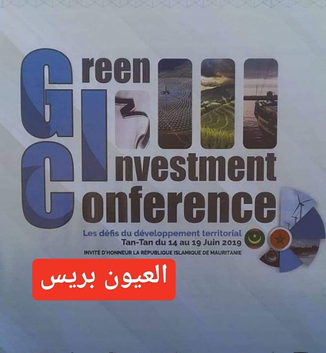 الوطية تشهد تنظيم ندوة الإسثتمار الأخضر بحضور وزير الثقافة والصناعة الموريتاني