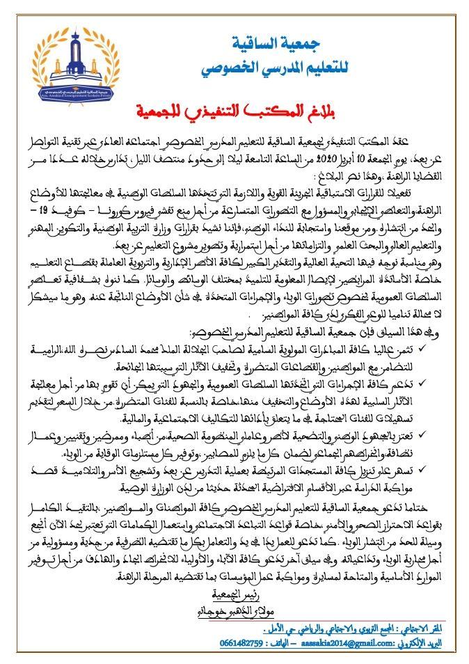 جمعية الساقية لتعليم الخصوصي من ابناء الصحراء تشيد بقرارات الملك في التعاطي مع جائحة فيروس كورونا. وهذا نص البلاغ :