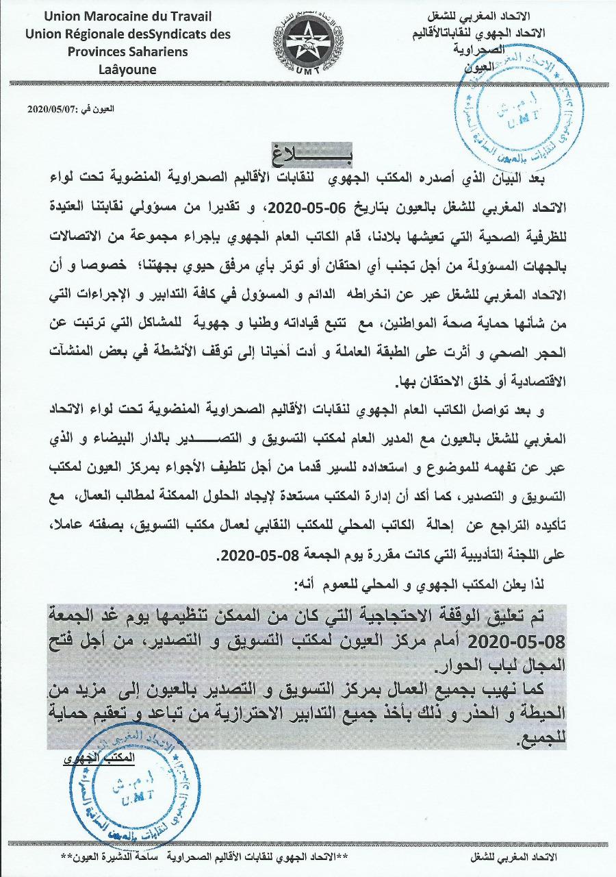 الإتحاد المغربي للشغل الفرع الجهوي لجهة العيون الساقية الحمراء يصدر بلاغا