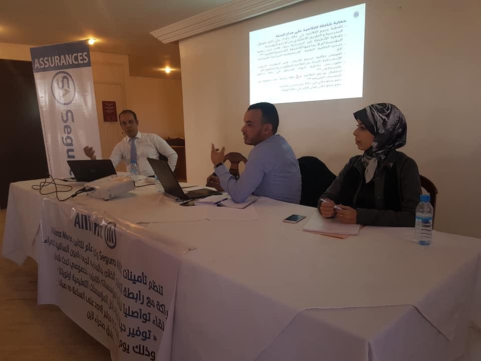 العيون: لقاء تواصلي لفائدة مؤسسات التعليم الخصوصي من تنظيم تأمينات seguro AKIK