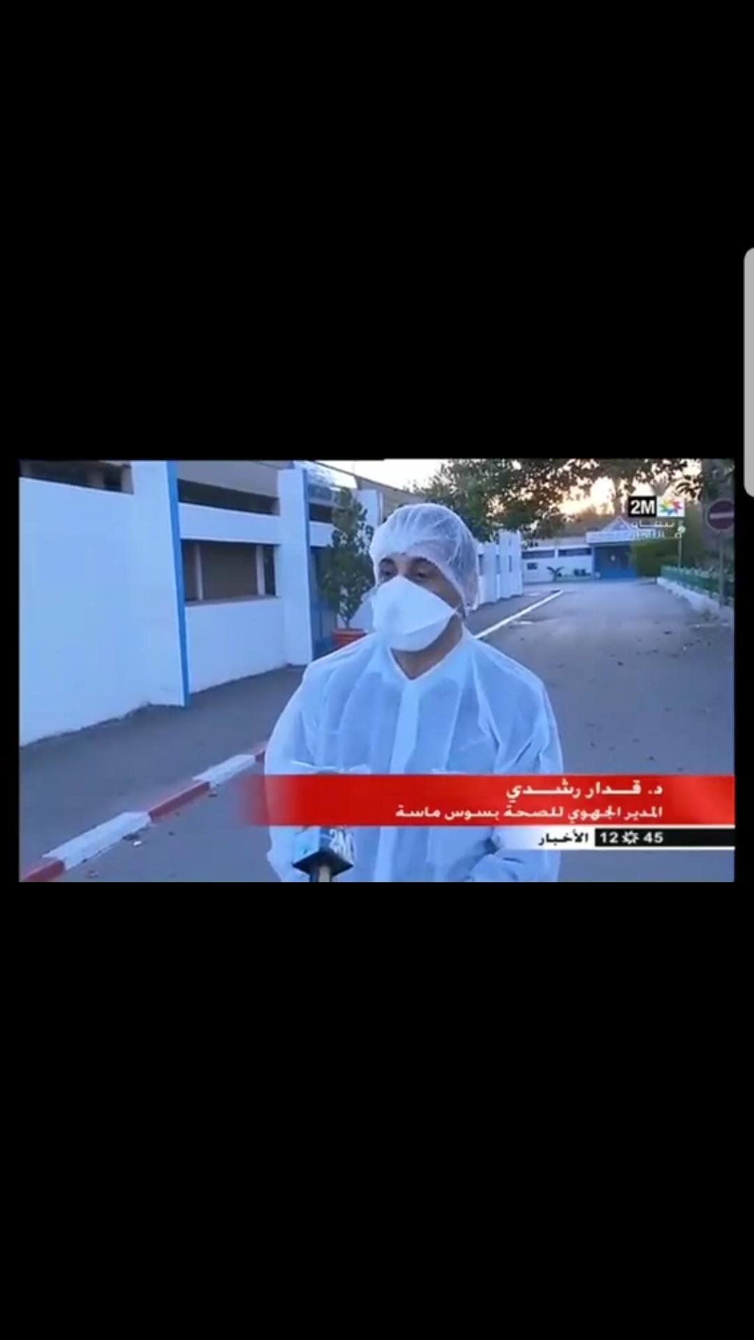 الدكتور رشدي قدار: التدابير المتخذةمكنتنا من السيطرة على الوضعية الوبائية لكورونا في جهة سوس ماسة