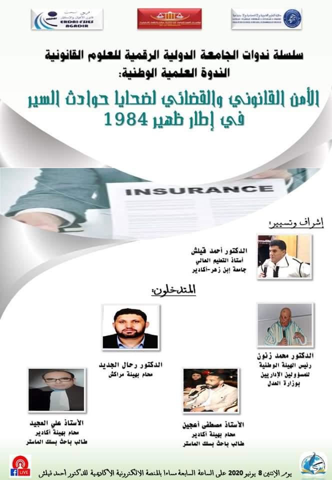 الأمن القانوني والقضائي لضحايا حوادث السير في إطار ظهير 1984″.