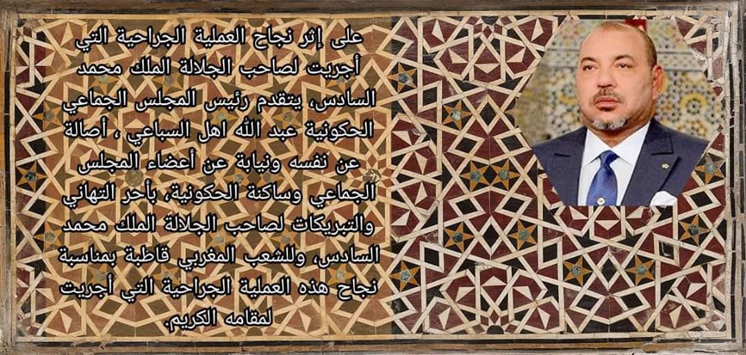 رئيس جماعة الحكونية السيد اهل السباعي عبدالله  يهنئ صاحب الجلالة على نجاح العملية بالقصر الملكي بالرباط