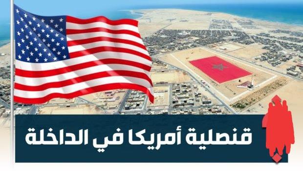 أمريكا تقرر فتح قنصلية في الداخلة…