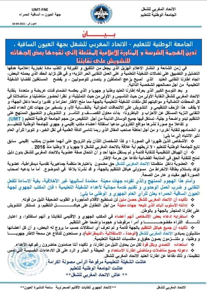 العيون:الجامعة الوطنية للتعليم التابع للاتخادالمغرب للشغل يرد بقوة ويتابع قضائيا نشر الاخبار الزائفة